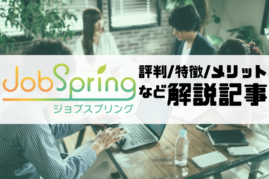Jobspring topimg